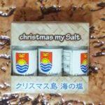 クリスマス島 海の塩